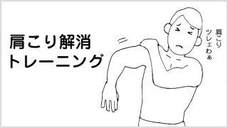 これで肩こり解消!肩こり予防トレーニング