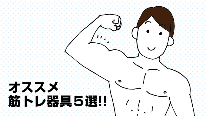 オススメ筋トレ器具5選!!