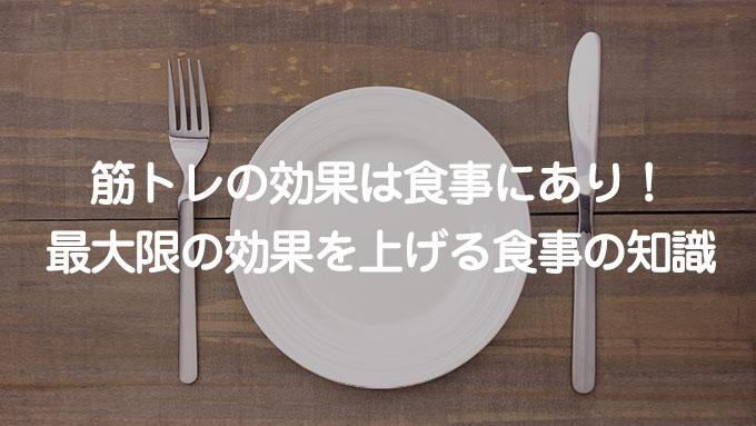 筋トレの効果は食事にあり!最大限の効果を上げる食事の知識