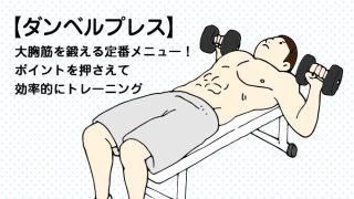 【ダンベルプレス】大胸筋を鍛える定番メニュー!ポイントを押さえて効率的にトレーニング